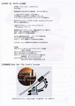 16_井草聖二_GHURCH LIVE_B.jpg