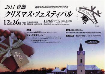 2011-豊能クリスマスa.jpg