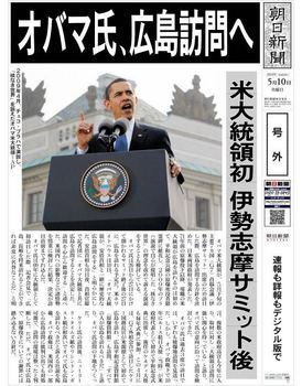 オバマ氏、広島訪問へ_2016-0510_朝日新聞.jpg