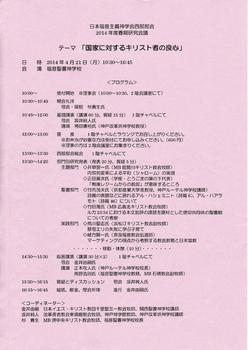 福音主義神学会 春期研究会議_プログラム_2014-0421.jpg