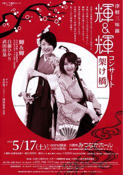 輝&輝コンサートa_2014-0517.jpg