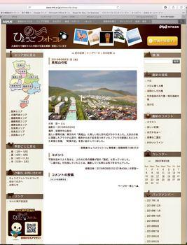 長尾山の虹_NHKひょうごフォトコレ_2016-0831<最終>.jpg