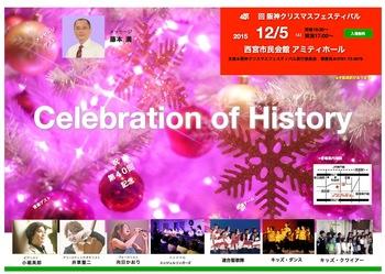 Hanshin Christmas 2015.jpg