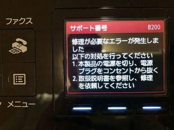 MX923_エラー_B200_2020-1216_b.jpeg