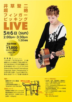 seiji_live_2.jpg